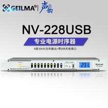 厂家直销格莱曼爆款8路NV-228 DBXSR328专业电源时序器保护控制器