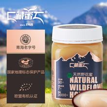 欧盟品质纯净天然野花蜂蜜 高原结晶蜜 藏蜜天然野花蜜1000g