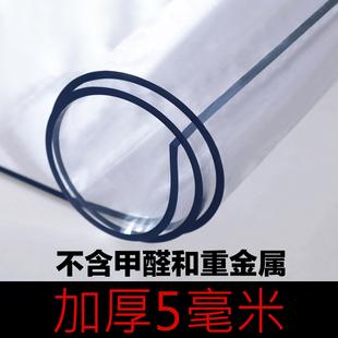 软玻璃透明PVC餐桌垫加厚5mm圆桌布防水茶几垫磨砂防烫塑料水晶板