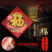 2019 New Year blessing stickers High-grade flocking three-dimensional blessing door stickers Spring Festival wall stickers New Year decoration three-dimensional blessing
