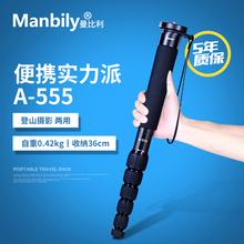 555独脚架单反相机便携轻便佳能尼康索尼小单脚 曼比利 Manbily