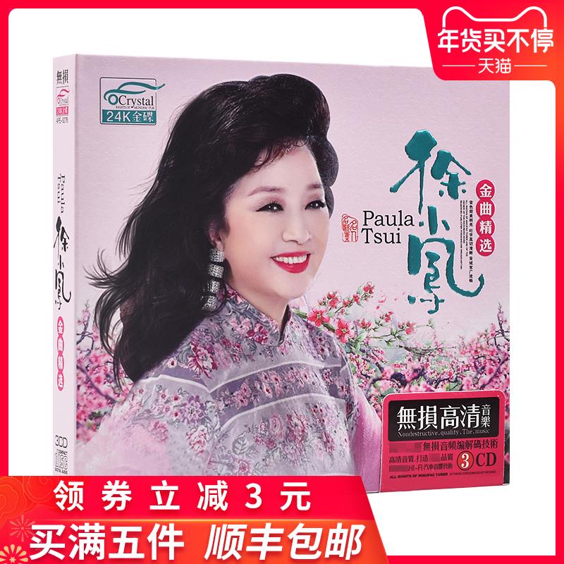 正版徐小凤cd天涯歌女经典怀旧老歌纪念金曲汽车载CD音乐光盘唱片