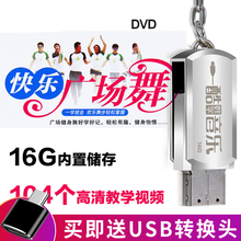 Happy square dance teaching material U in the middle of the elderly exercise USB disk car carrying MP4 DVD HD video 16G