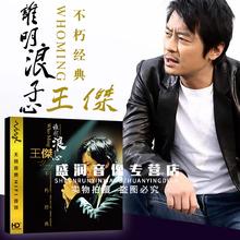 谁明浪子心 正版王杰cd音乐专辑精选国粤语老歌 汽车载cd黑胶碟片