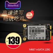 ShineDisk M667 mSATA 120G 笔记本SSD固态硬盘 非128G NGFF M.2