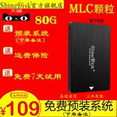 ShineDisk M758 MLC颗粒 非128G 80G笔记本台式机SSD电脑固态硬盘
