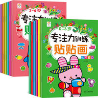 Brain stickers stickers baby young children stickers book 0-3-4-5-6-7 years old paste stickers cartoon educational toys