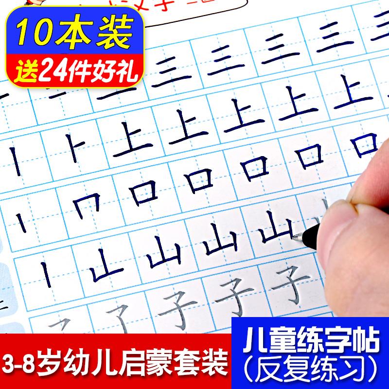 儿童凹槽练字帖学前幼儿园数字描红本3-6岁初学者小学启蒙写字帖