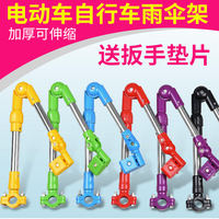 Bicycle umbrella stand umbrella stand foldable electric motorcycle umbrella stand battery car baby stroller bicycle sunshade