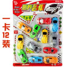儿童玩具男孩卡装模型回力汽车12个装小礼品玩具批发地摊新款2017