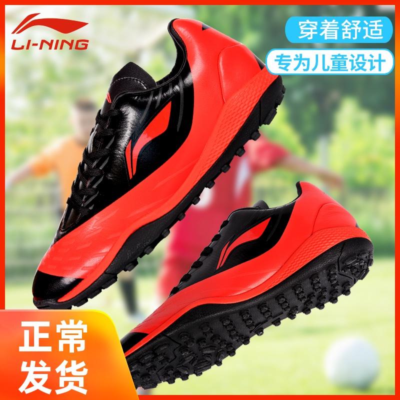 Lining/李宁儿童足球鞋训练鞋男女tf碎钉小学生夏透气防滑青少年