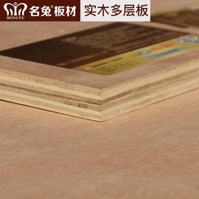 名兔板材E1级12mm胶合板多层板木材木工板建筑柳桉芯木板工程板材