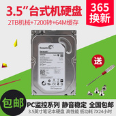 全新希捷2T台式机硬盘ST2000DM001机械2TB硬盘7200转静音监控录像