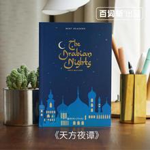 按词汇量分级4级 英文读物 Nights 天方夜谭 薄荷阅读之 Mint The Readers Arabian