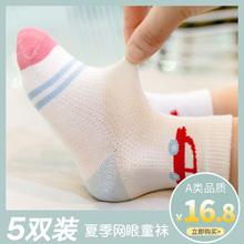 儿童袜子纯棉夏季宝宝中大童棉袜童袜男童女童中筒袜春秋薄款袜子