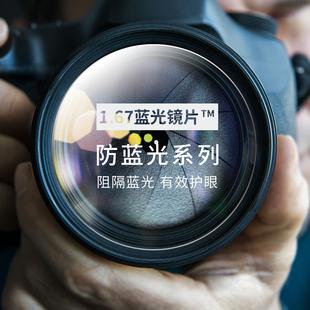 非球面加硬加膜树脂镜片可配平光近视镜 两片价格 1.67防蓝光镜片