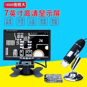 安東星AV接口高清電子便攜工業維修放大鏡 數碼顯微鏡工業放大鏡