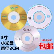 3寸CD-R刻录盘 8CM空白光盘100片包邮小光盘迷你光碟可刻录光盘