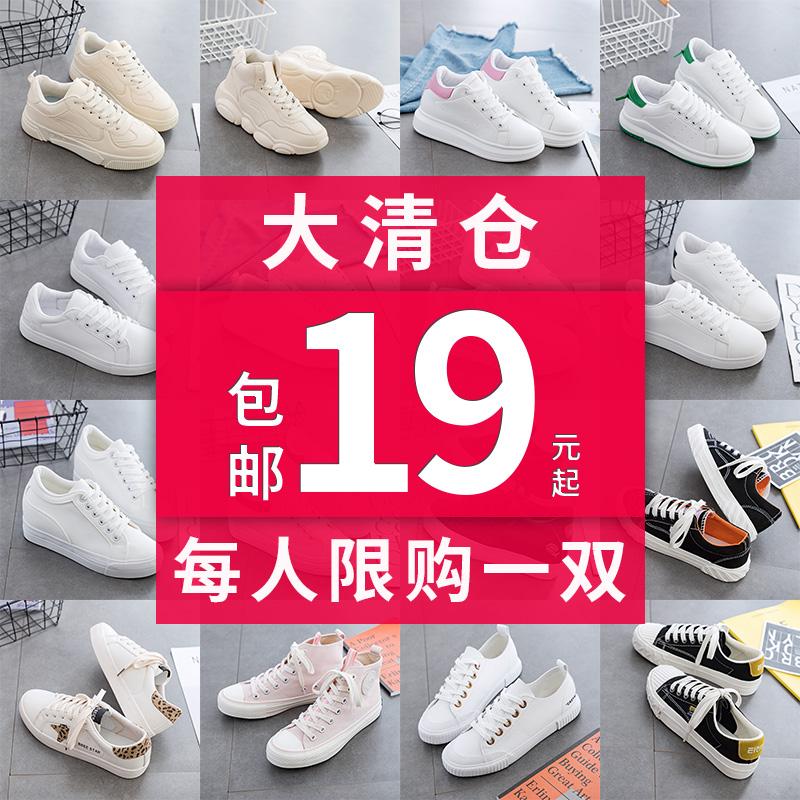 断码清仓处理小白鞋女2019新款帆布鞋板鞋单鞋女春款潮鞋运动女鞋