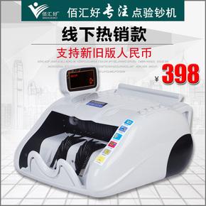 佰汇好6062全智能验钞机 点钞机 USB升级 银行专用 正品联保包邮