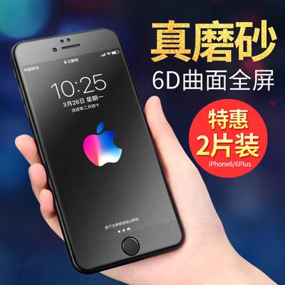 苹果6钢化膜iphone6磨砂6s手机全屏覆盖蓝光6plus全包边6D贴膜6sp防指纹mo玻璃屏保防摔软边4.7寸5.5寸i6六P