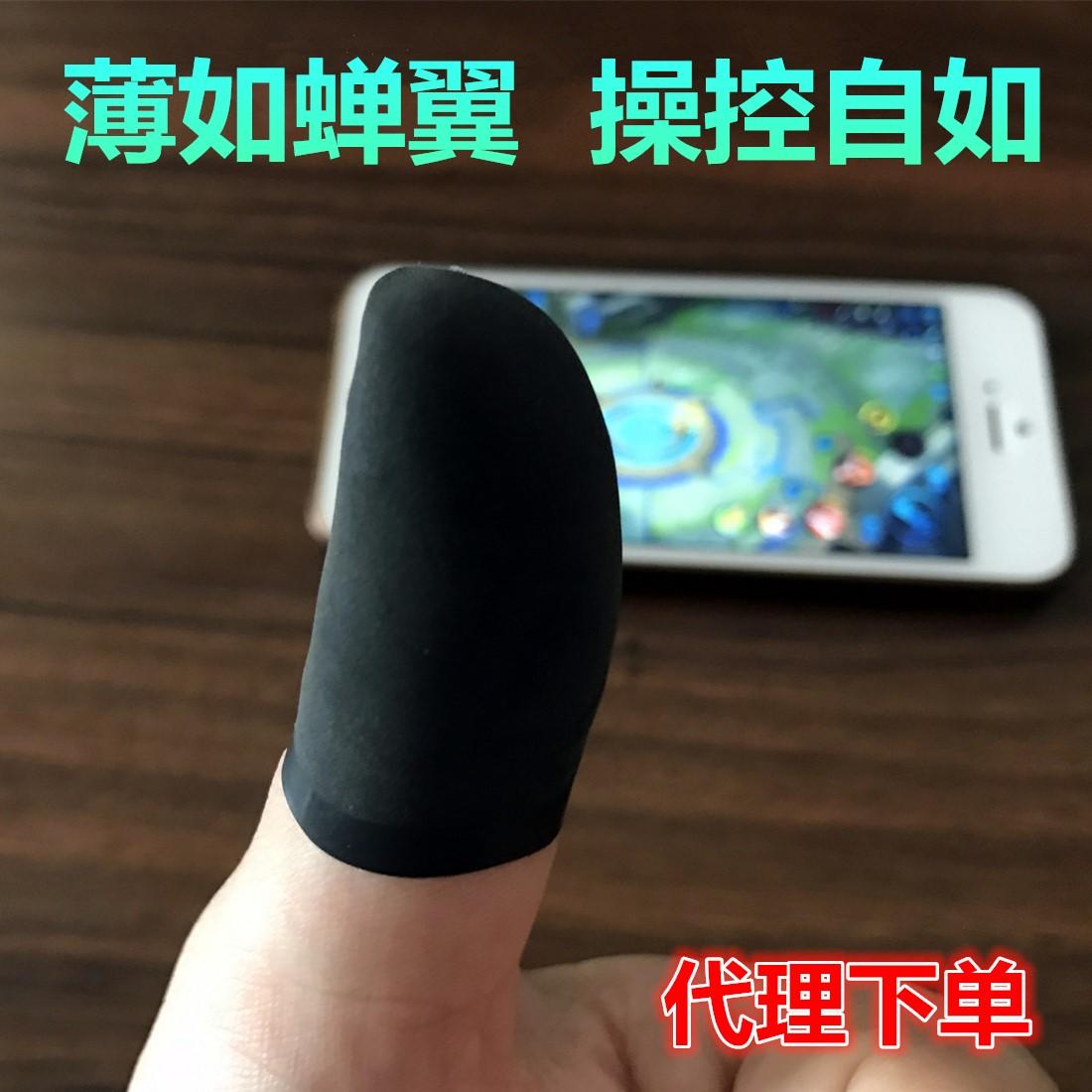 胶皮超薄取盘器手机触摸屏加厚耐磨工作点钞防滑网游摇杆手指套