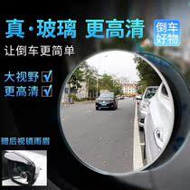 辅助广角镜圆镜后视小倒车反光镜可调节小高清后视镜镜镜汽车盲点
