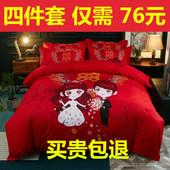 网红婚庆四件套纯棉大红色全棉床上用品1.5m1.8米被套床单四件套