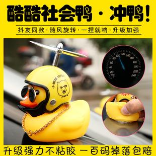 小鸭子车载摆件抖音破风黄鸭带头盔社会戴安全汽车后视镜涡轮增鸭