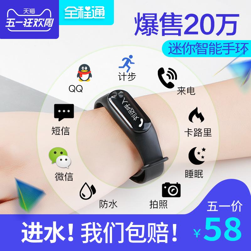 小米手环2代智能手环
