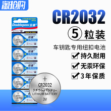 Double CR2032 button battery lithium 3V motherboard electronic weighing scale millet box car key remote controller button remote controller battery desktop computer host scale Benz Audi original