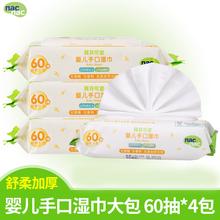 nacnac/宝贝可爱婴儿手口湿巾 新生儿专用湿纸巾大包60抽*4包带盖