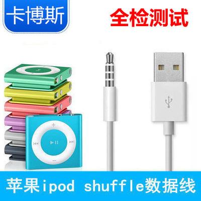 苹果shuffle数据线