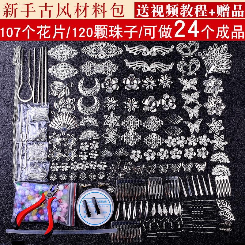 古装饰品材料包