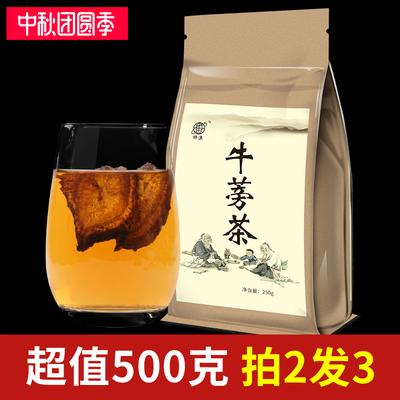 【买2斤送1斤】牛蒡茶 山东苍山农家特产牛蒡切片黄金牛蒡