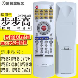 步步高DVD遥控器CS320 CS311 DV709KB DV603K DV509 DV987K包邮