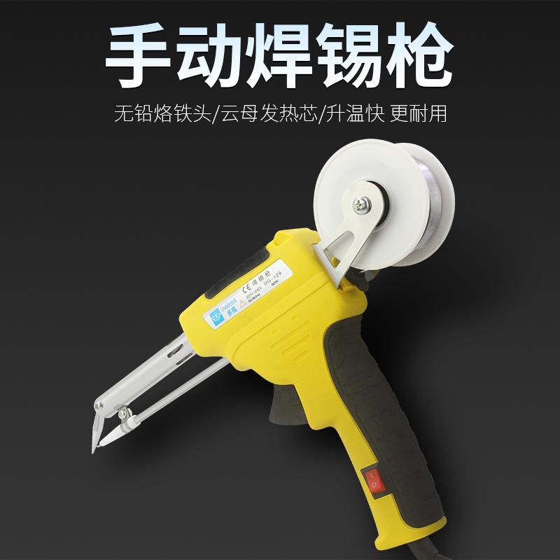 手动焊锡枪恒温电烙铁自动焊锡套装焊抢焊锡家用电子维修焊接工具