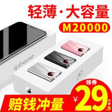 M20000大容量充电宝超薄小巧便携迷你毫安可爱适用于小米苹果vivo华为OPPO冲手机专用移动电源石墨烯女生创意图片