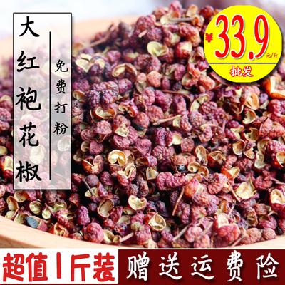 花椒500g食用四川汉源大红袍干花椒粒粉泡脚专用特级特生麻椒散装