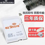 易享派wifi无线SD卡16G高速存储卡32G佳能尼康相机卡8G内存卡64g