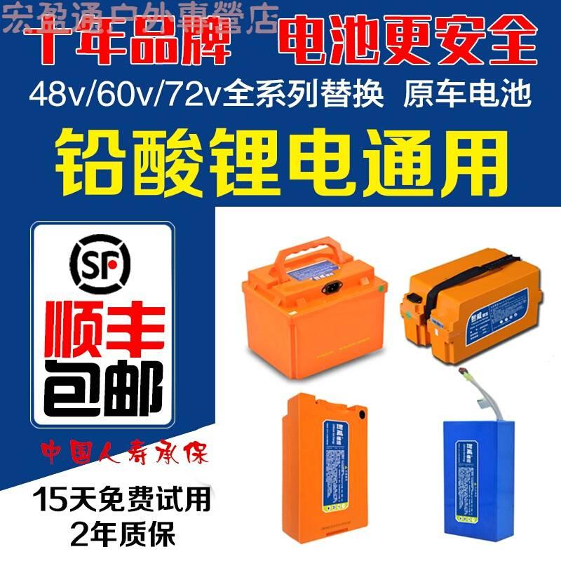 48V60V72V电动锂车电池改装可替换铅酸电瓶车充电宝电瓶锂电通用