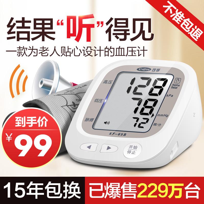 量血压器臂式