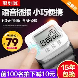 电子测家用压全自动医用高精准老人手腕式量血压计测量表仪器腕式图片