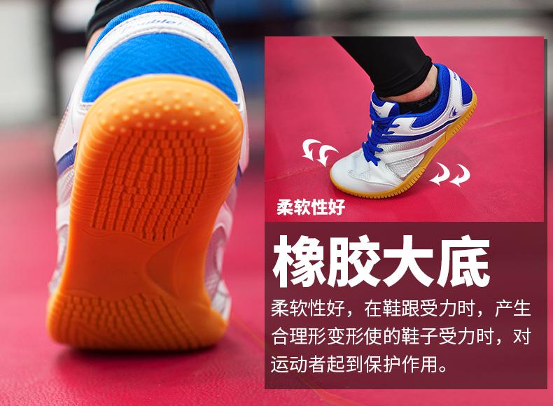 双鱼 乒乓球鞋男女专业乒乓球训练鞋防滑透气运动鞋春夏新款包邮