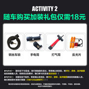 Jiafeng bicycle accessories / lock + flashlight + pump + reflective film with the car to buy, not only sell