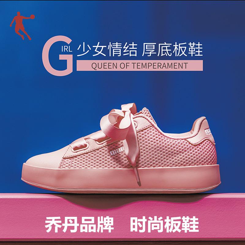 乔丹品牌女鞋网红款新品增高厚底透气网面运动鞋时尚休闲学生板鞋