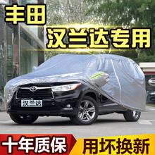 丰田汉兰达车衣车罩57座专用加厚RAV4荣放防晒防雨防水隔热汽车套