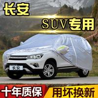 长安CS75/CS15/ CS35车衣车罩专用防晒CS55防雨水SUV隔热加厚车套