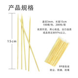 Barbecue utensils, bamboo sticks, wholesale barbecue, hot dog sausage, 3.0mm*15cm/500 disposable bamboo sticks