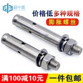 304不锈钢膨胀螺丝 膨胀螺栓螺钉加长拉爆膨胀M6M8M10M12M14-M16
